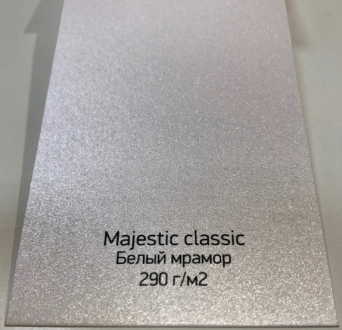 Majestic classic Белый мрамор 290 гр