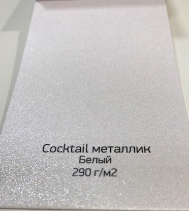 Cocktail металлик 290 гр